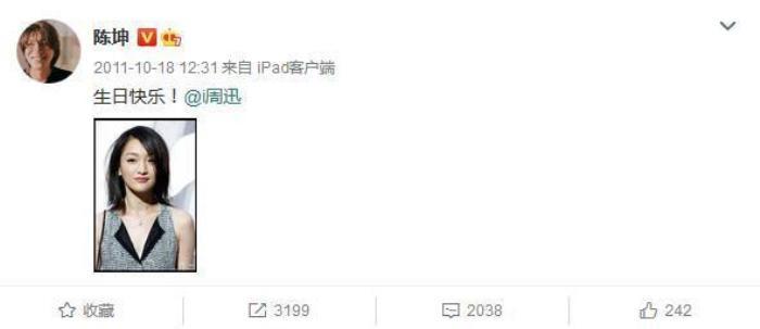 Suốt 11 năm, Trần Khôn luôn gửi lời chúc mừng sinh nhật đến 'tri kỷ' Châu Tấn Ảnh 13