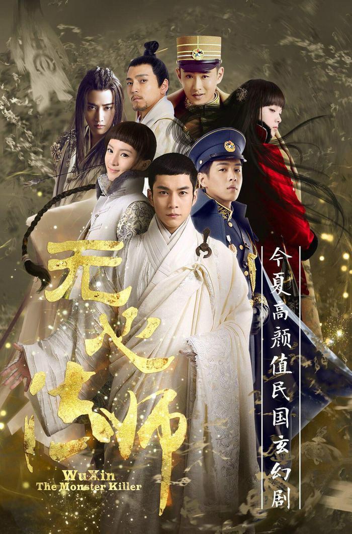 Những bộ phim truyền hình Trung Quốc bất ngờ nổi tiếng dù không sở hữu dàn sao đình đám Ảnh 2