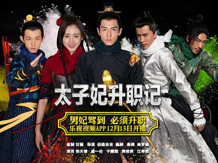 Những bộ phim truyền hình Trung Quốc bất ngờ nổi tiếng dù không sở hữu dàn sao đình đám Ảnh 3