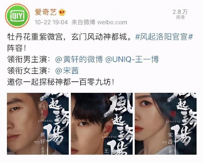 'Tranh phiên hành' phiên bản 2: Fan Vương Nhất Bác - Tống Thiến gây chiến không ngừng vì chuyện phiên vị Ảnh 7
