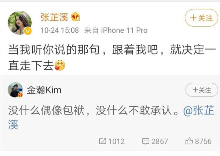 Kim Hãn xác nhận hẹn hò Trương Chỉ Khê Ảnh 4