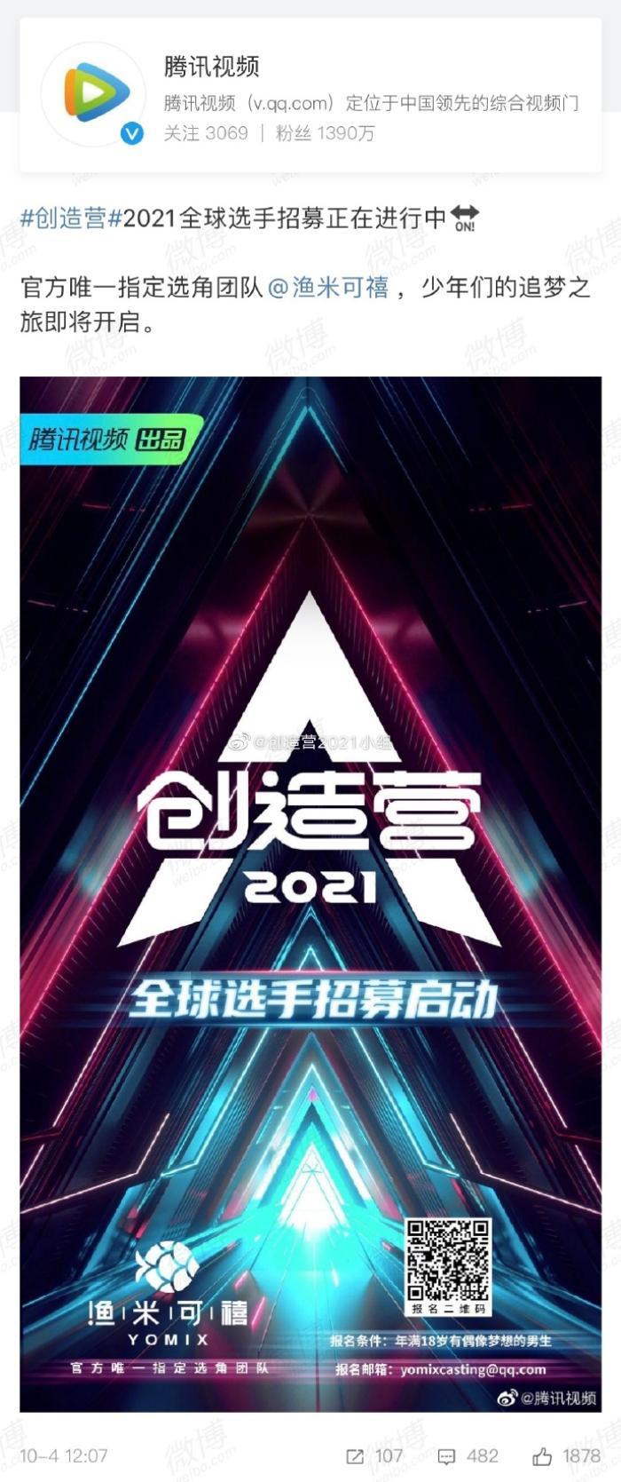 Đặng Siêu trở thành Host của Sáng tạo doanh 2021: Nhóm nhạc quốc tế tài năng chuẩn bị ra mắt Ảnh 1