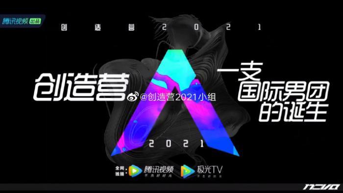 Đặng Siêu trở thành Host của Sáng tạo doanh 2021: Nhóm nhạc quốc tế tài năng chuẩn bị ra mắt Ảnh 2
