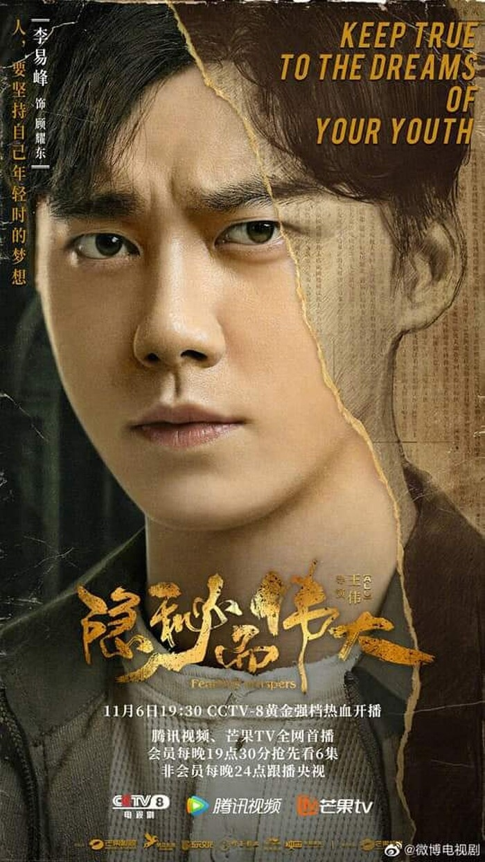 Loạt phim Hoa Ngữ ra mắt tháng 11: Lý Dịch Phong, Hoàng Cảnh Du, Đường Yên cùng trở lại Ảnh 1