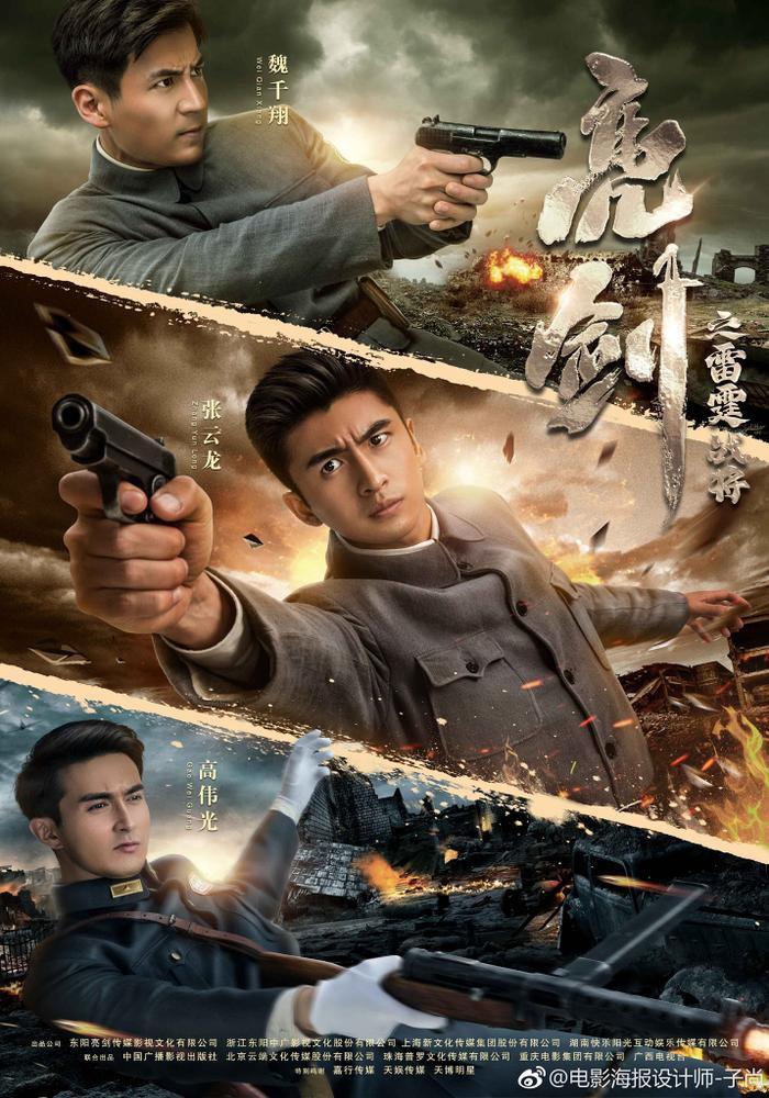 Loạt phim Hoa Ngữ ra mắt tháng 11: Lý Dịch Phong, Hoàng Cảnh Du, Đường Yên cùng trở lại Ảnh 3