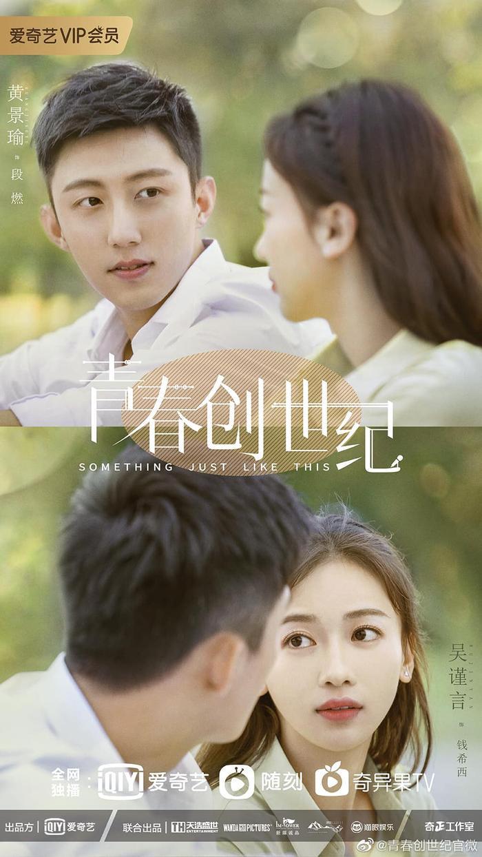 Hoàng Cảnh Du và Ngô Cẩn Ngôn ngọt ngào trong loạt poster 'Thanh xuân sáng thế kỷ' Ảnh 2