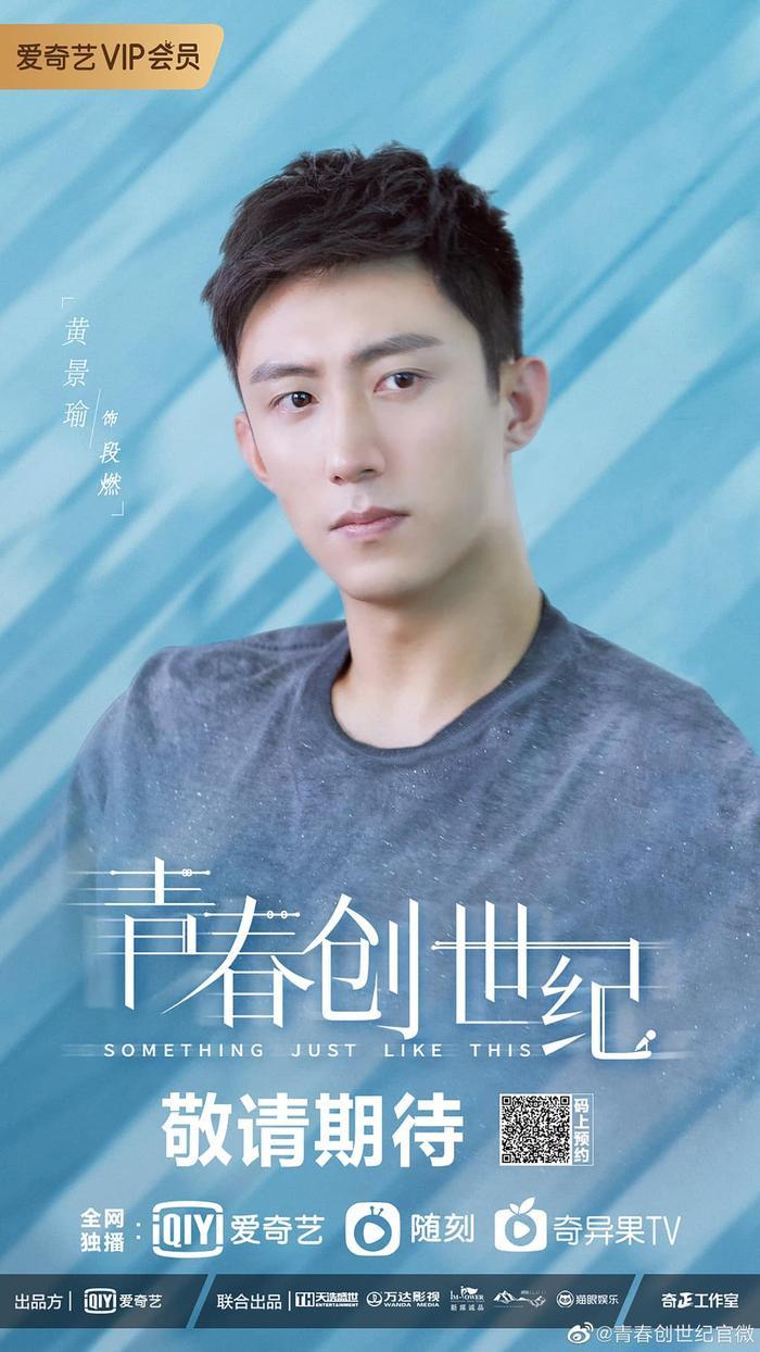 Hoàng Cảnh Du và Ngô Cẩn Ngôn ngọt ngào trong loạt poster 'Thanh xuân sáng thế kỷ' Ảnh 5