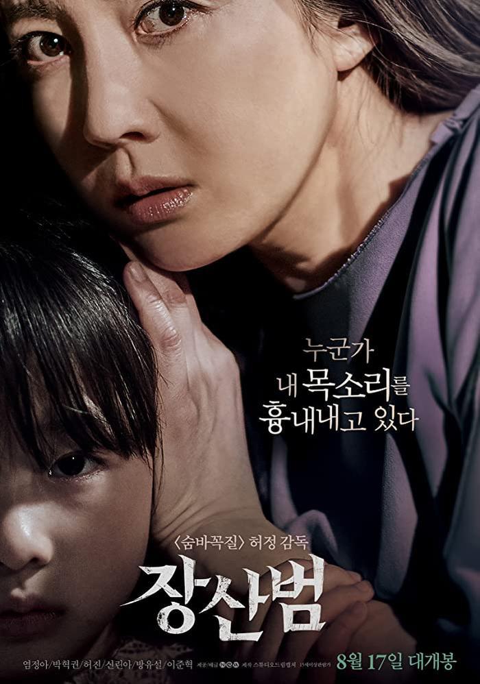 8 truyền thuyết dân gian ghê rợn mà những bộ phim Hàn Quốc lấy làm nguồn cảm hứng.