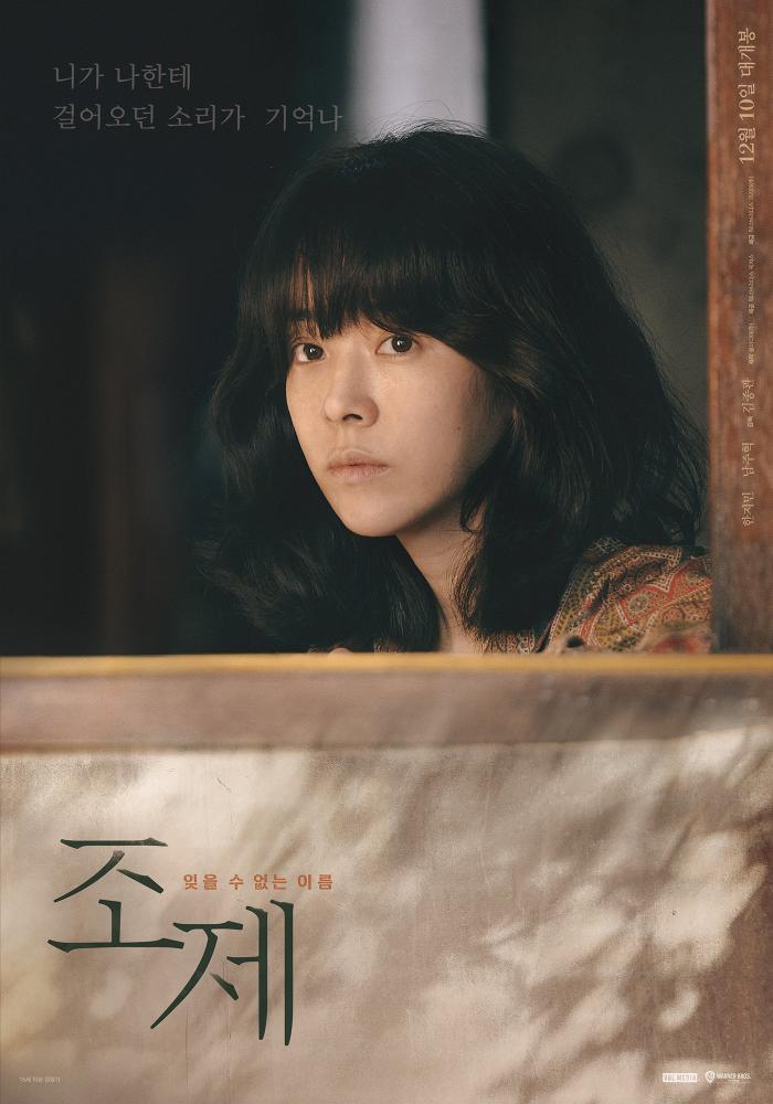 Han Ji Min để mặt mộc, Nam Joo Hyuk không rửa mặt quay Josee: Đừng xem đây là phim của người khuyết tật! Ảnh 12