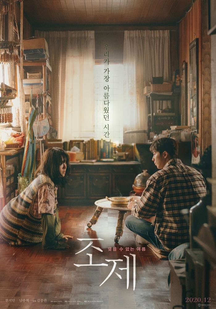 Han Ji Min để mặt mộc, Nam Joo Hyuk không rửa mặt quay Josee: Đừng xem đây là phim của người khuyết tật! Ảnh 11