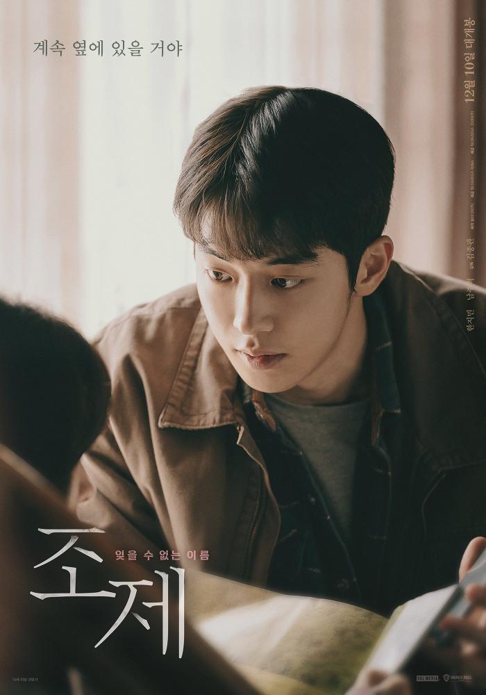 Han Ji Min để mặt mộc, Nam Joo Hyuk không rửa mặt quay Josee: Đừng xem đây là phim của người khuyết tật! Ảnh 9