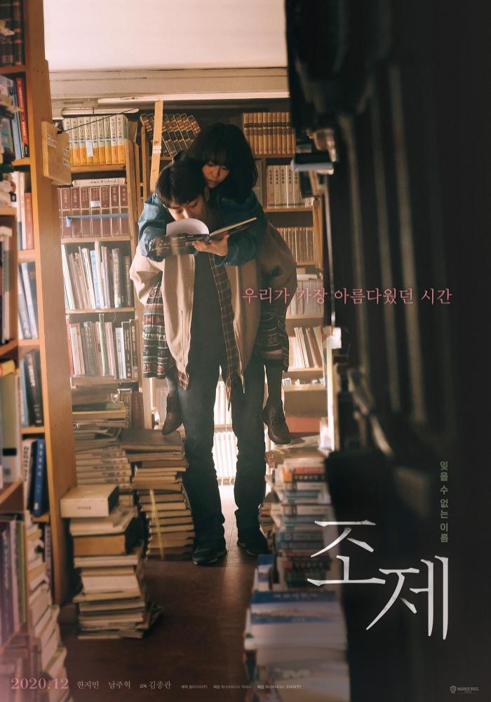 Han Ji Min để mặt mộc, Nam Joo Hyuk không rửa mặt quay Josee: Đừng xem đây là phim của người khuyết tật! Ảnh 8