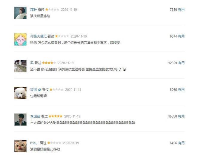 Hơn 10 ngàn antifan kéo vào Douban votes 1 sao cho 'Lang điện hạ' nhằm hạ bệ Tiêu Chiến Ảnh 2
