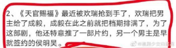 Thành Nghị và Hầu Minh Hạo trở thành nam chính trong Thiên quan tứ phúc? Ảnh 6
