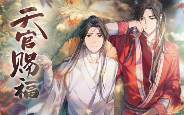 Thành Nghị và Hầu Minh Hạo trở thành nam chính trong Thiên quan tứ phúc? Ảnh 1