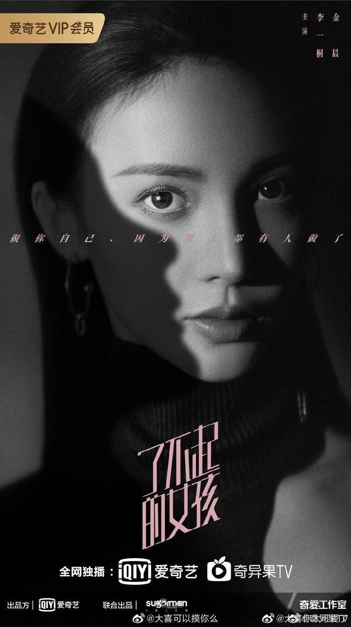 Những bộ phim có 'hint bách hợp' được chờ đợi nhất trên màn ảnh Hoa ngữ Ảnh 16