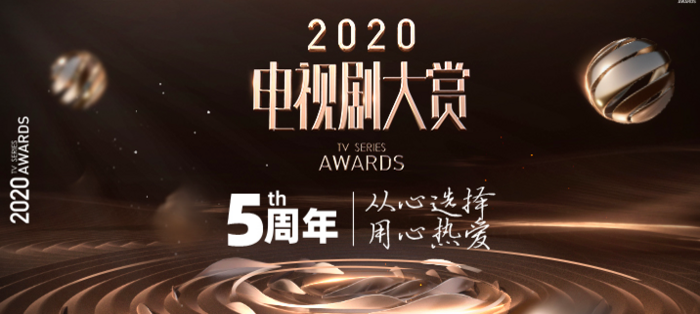 Giải thưởng truyền hình Hoa Ngữ 2020: Tiêu Chiến cùng Lang điện hạ khiến phần còn lại 'hít khói' Ảnh 1