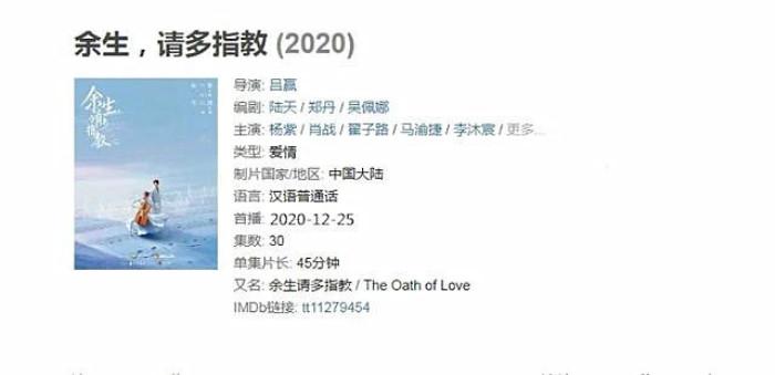 Thời của Tiêu Chiến đã trở lại: Đấu la đại lục lên sóng CCTV, Dư sinh cũng sẽ ra mắt vào tháng 12? Ảnh 10