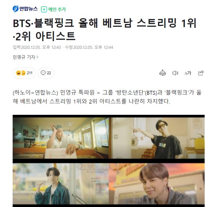 Báo Hàn đưa tin: BTS - Blackpink và Đen Vâu đứng đầu phát trực tuyến Việt Nam 2020, Knet nói gì? Ảnh 1