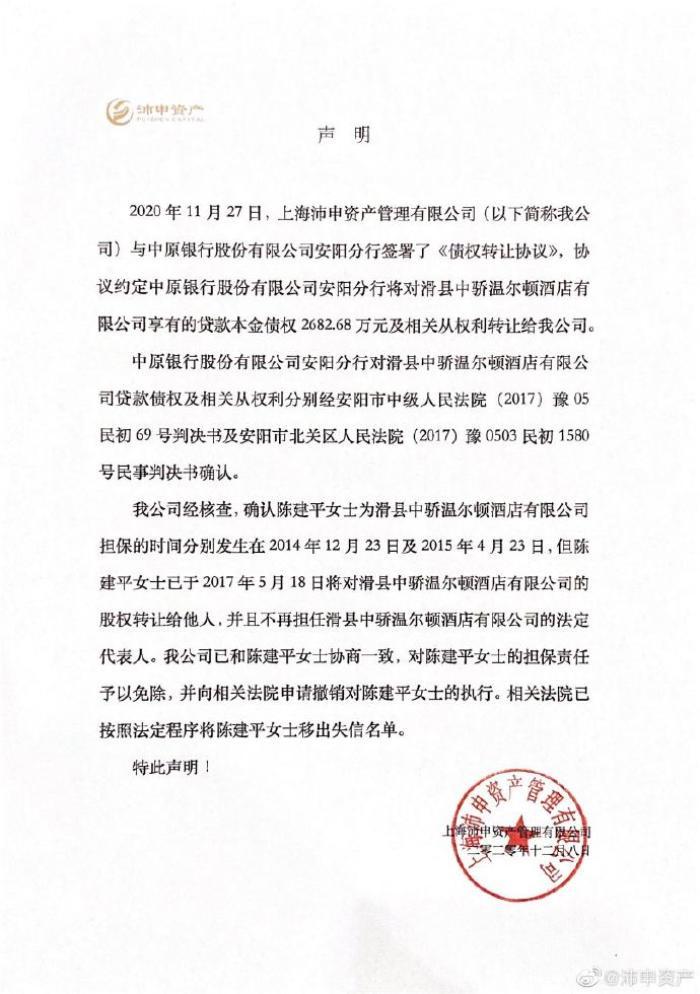 Mẹ Hoàng Minh Hạo thoát khỏi khoản nợ trăm tỷ, đại diện công ty cảnh cáo antifan ngừng bôi nhọ nam ca sĩ Ảnh 4