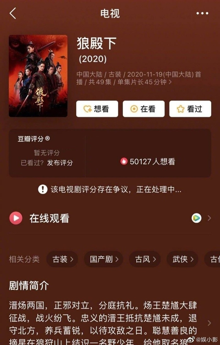 Hơn 1 tháng ngâm điểm, cuối cùng Lang điện hạ cũng được 'mở khóa' trên Douban Ảnh 2