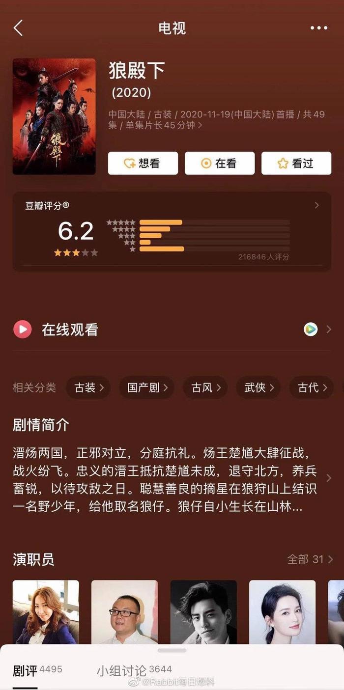 Hơn 1 tháng ngâm điểm, cuối cùng Lang điện hạ cũng được 'mở khóa' trên Douban Ảnh 4