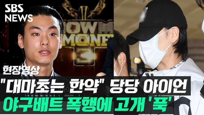 Rapper Iron - thành viên hụt của BTS qua đời: Á quân 'Show me the money 3'! Ảnh 5