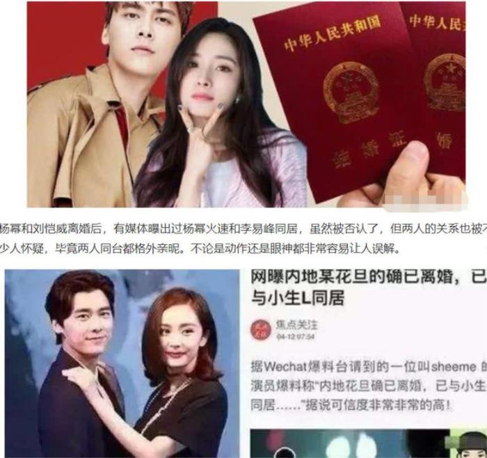 Dương Mịch từng bị sảy thai, bí mật kết hôn với Lý Dịch Phong, vậy Ngụy Đại Huân là gì đây? Ảnh 1