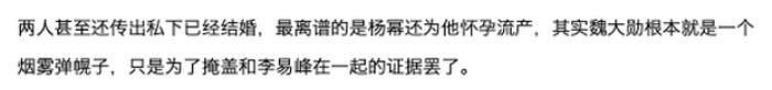Dương Mịch từng bị sảy thai, bí mật kết hôn với Lý Dịch Phong, vậy Ngụy Đại Huân là gì đây? Ảnh 2