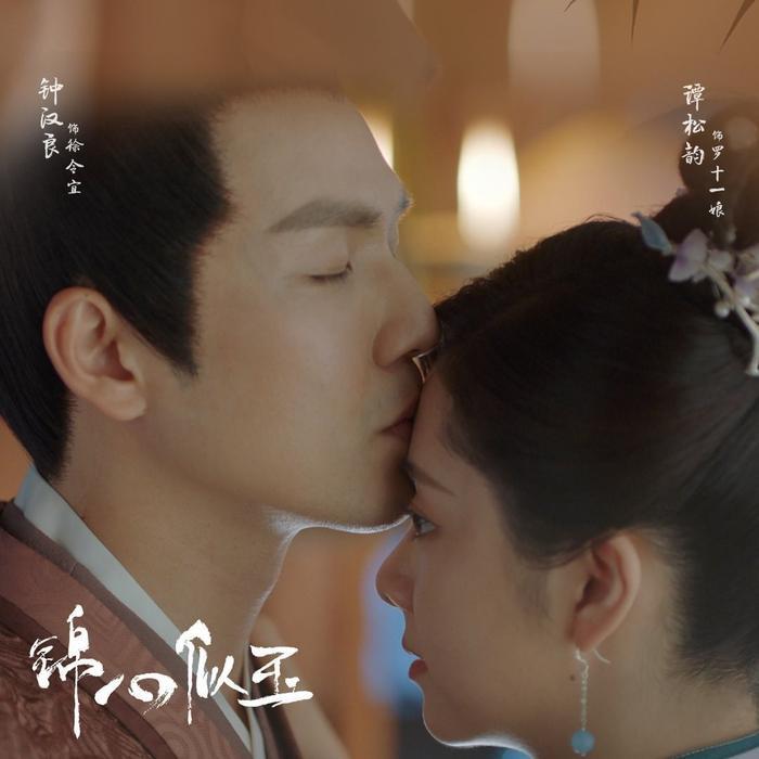 Bị Chung Hán Lương cưỡng hôn, Đàm Tùng Vận khóc nghẹn: 'Cẩm tâm tựa ngọc' đến hồi ngược luyến! Ảnh 7