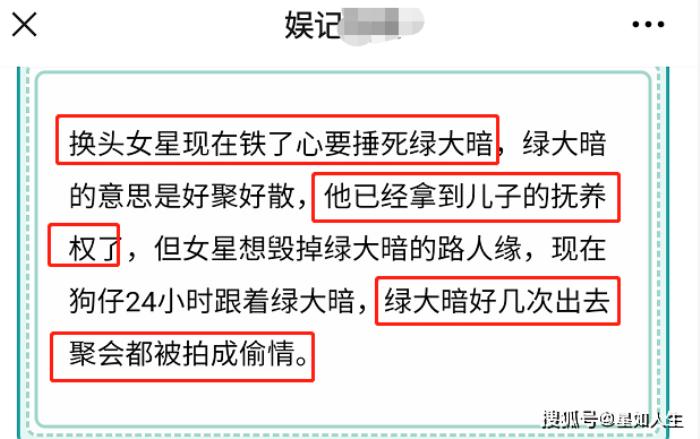 Angelababy bày mưu bôi nhọ Huỳnh Hiểu Minh nhằm giành quyền nuôi con? Ảnh 5