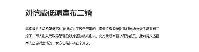 Chồng cũ Dương Mịch kết hôn với người tình kém 19 tuổi, lại còn 'ăn cơm trước kẻng'? Ảnh 2