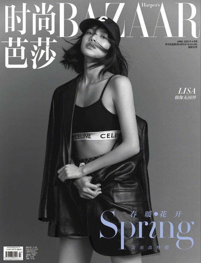 Lisa khoe dáng lạ trên tạp chí Harper's Bazaar China số tháng 4, mở khóa 2 bìa lục đại Ảnh 4