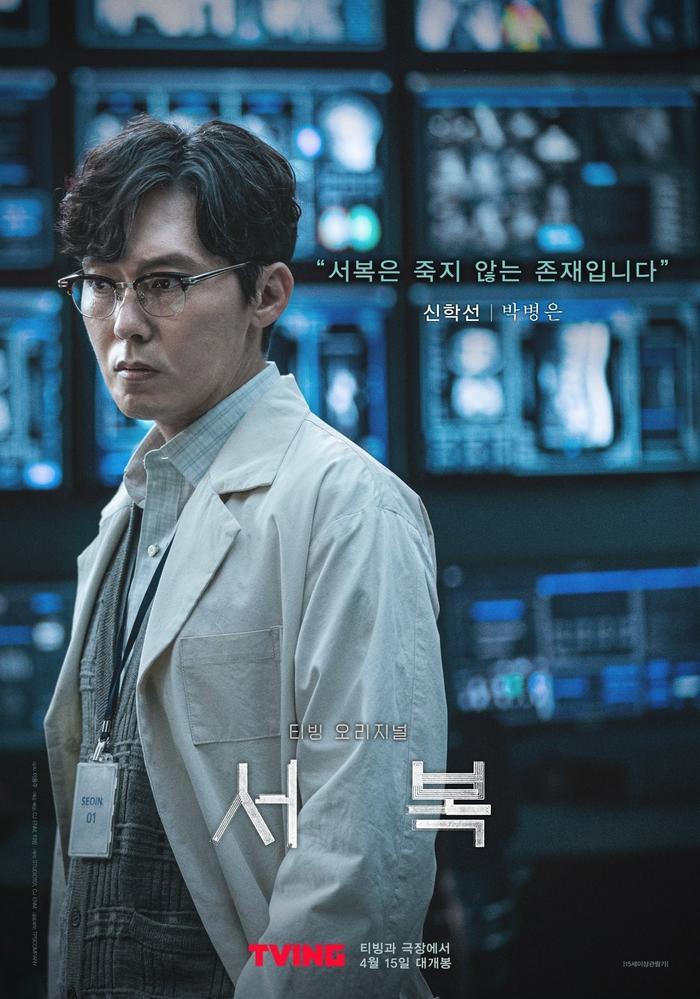 Phim 'Seo Bok' tung poster: Gong Yoo và Park Bo Gum đối đầu đầy kịch tính Ảnh 6