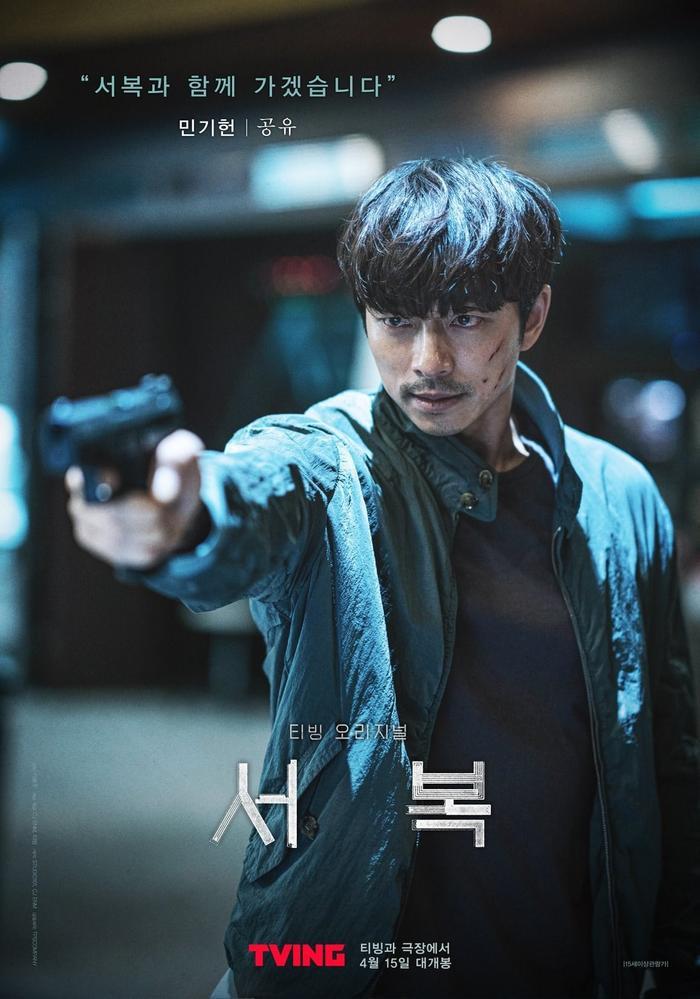 Phim 'Seo Bok' tung poster: Gong Yoo và Park Bo Gum đối đầu đầy kịch tính Ảnh 2