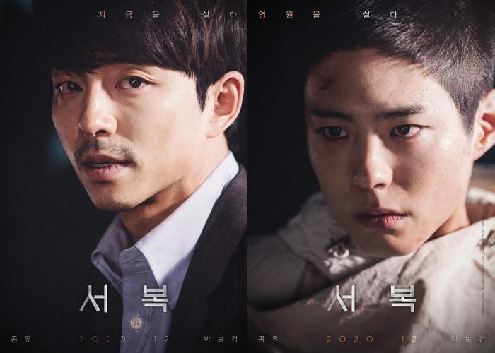 Phim 'Seo Bok' tung poster: Gong Yoo và Park Bo Gum đối đầu đầy kịch tính Ảnh 1