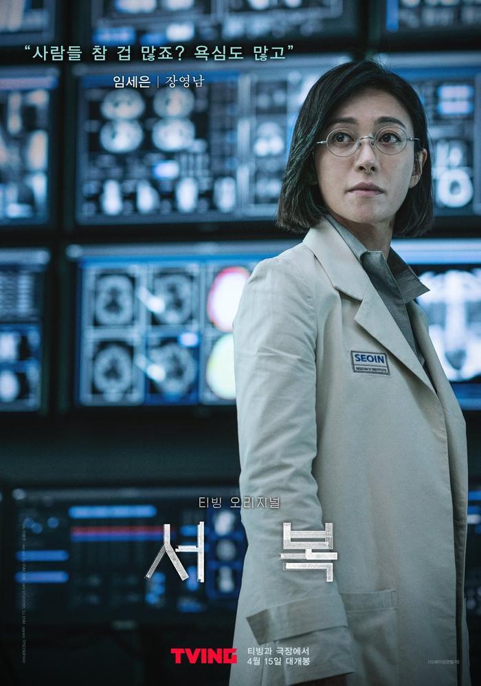 Phim 'Seo Bok' tung poster: Gong Yoo và Park Bo Gum đối đầu đầy kịch tính Ảnh 5