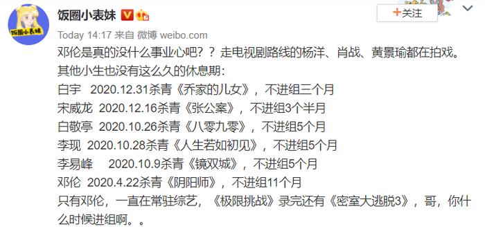 11 tháng không đóng phim, Đặng Luân bị chê không chuyên tâm cho sự nghiệp Ảnh 1