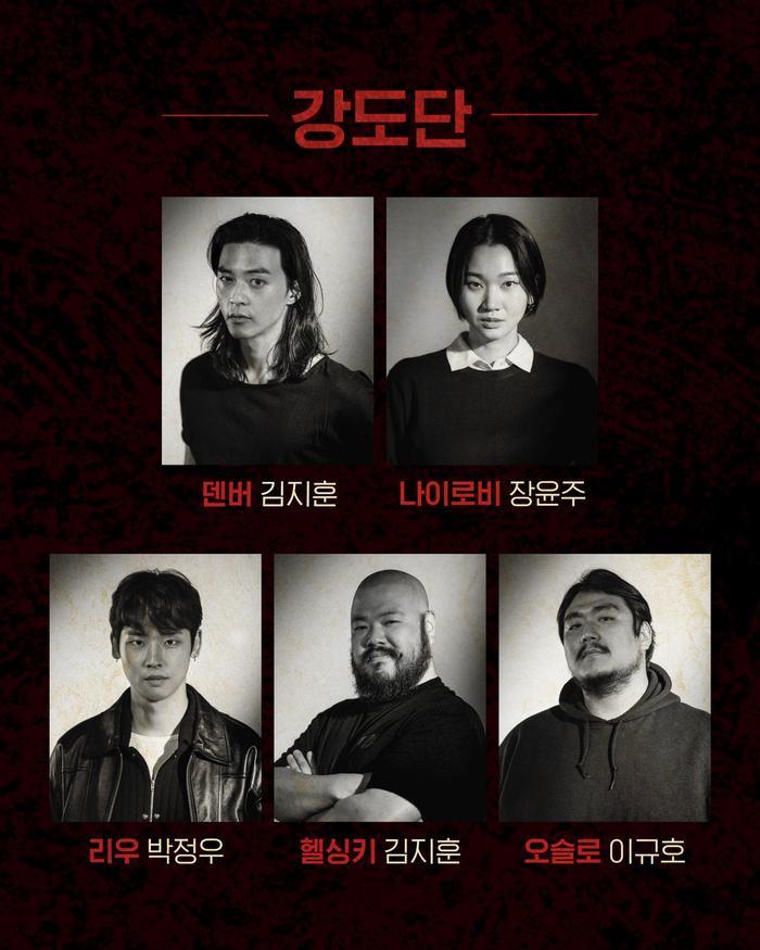 Dàn cast 'Phi vụ triệu đô' phiên bản Hàn: Berlin cực bảnh trai, Tokyo là ác nữ gây ám ảnh của 'Call' Ảnh 5