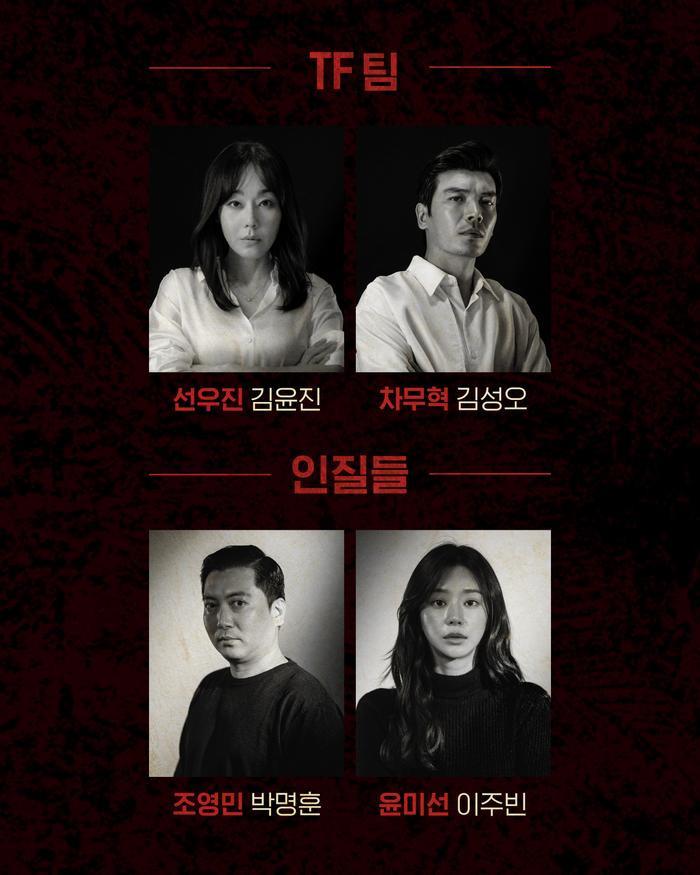 Dàn cast 'Phi vụ triệu đô' phiên bản Hàn: Berlin cực bảnh trai, Tokyo là ác nữ gây ám ảnh của 'Call' Ảnh 6