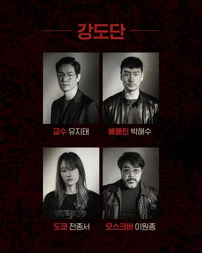 Dàn cast 'Phi vụ triệu đô' phiên bản Hàn: Berlin cực bảnh trai, Tokyo là ác nữ gây ám ảnh của 'Call' Ảnh 4