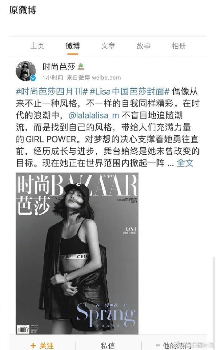 Cá tháng 4 không đùa, BAZAAR Trung Quốc xóa ảnh của Lisa (BlackPink) khỏi mạng xã hội của họ Ảnh 7