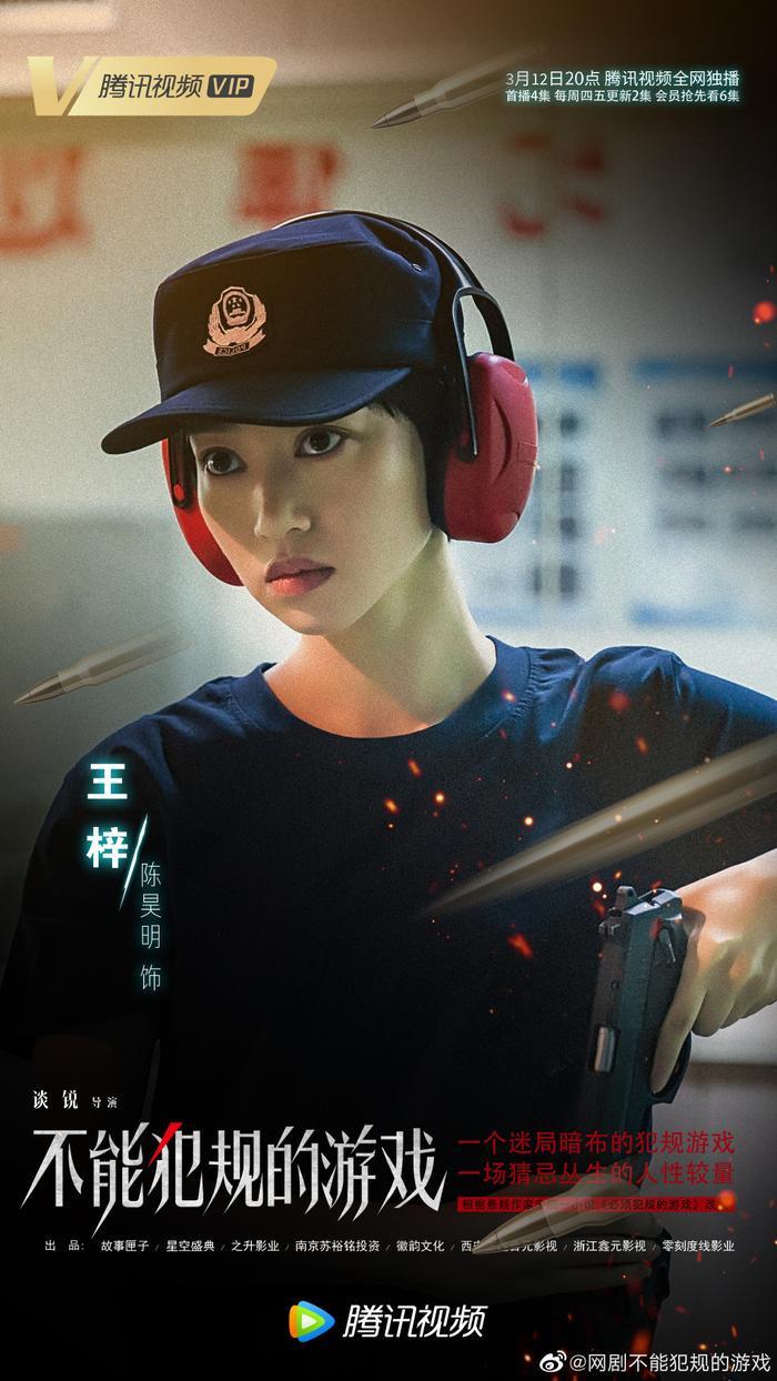 5 bộ phim truyền hình Trung Quốc tệ nhất lên sóng đầu năm 2021 Ảnh 4
