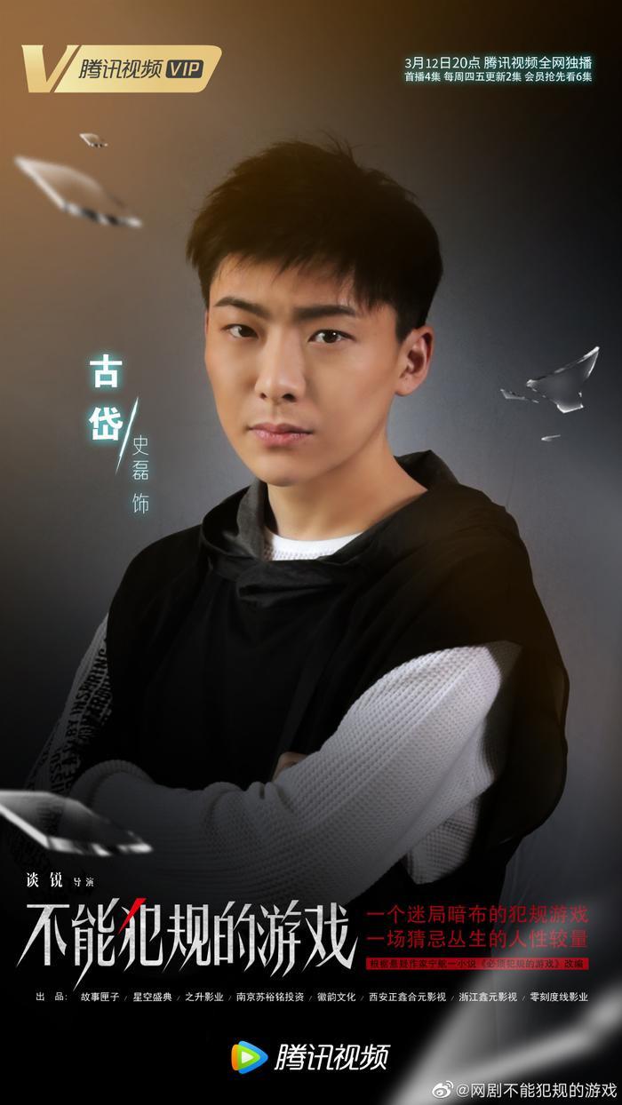 5 bộ phim truyền hình Trung Quốc tệ nhất lên sóng đầu năm 2021 Ảnh 3