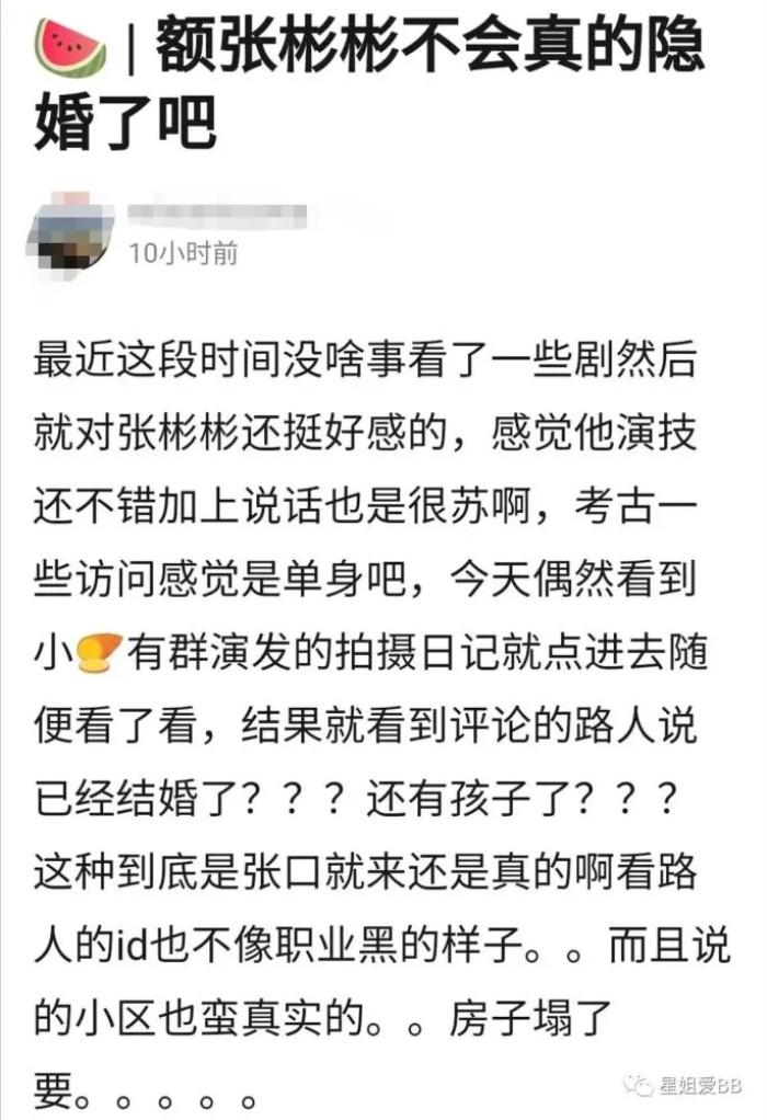 Khi dân tình đang ship Trương Bân Bân với Cảnh Điềm thì bất ngờ nhà trai đã kết hôn và có con? Ảnh 6