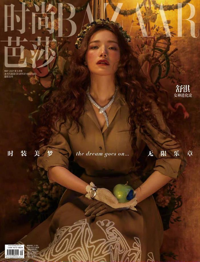 'Quả bom gợi cảm' Thư Kỳ đẹp như công chúa trong cổ tích trên bìa Harper's Bazaar Ảnh 1