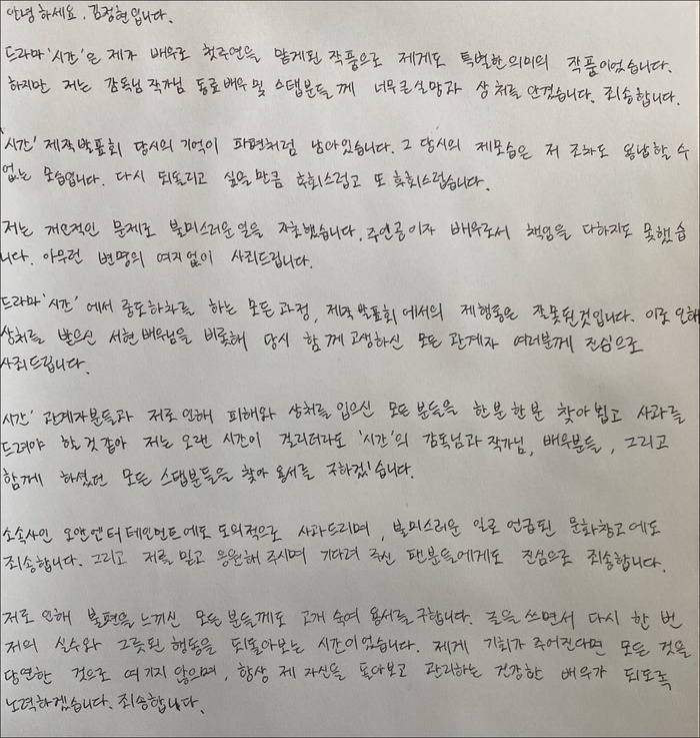 Kim Jung Hyun lên tiếng xin lỗi Seohyun (SNSD)! Ảnh 4