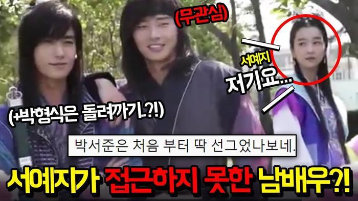 Park Seo Joon 'né thính' Seo Ye Ji vì sợ Go Ara ghen tuông? Ảnh 7