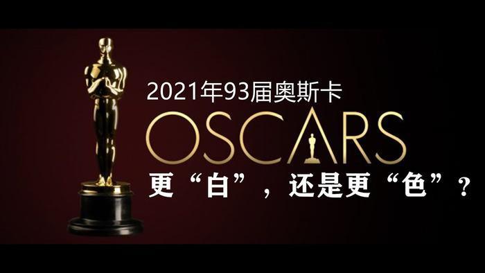 'Em của thời niên thiếu' trượt giải Oscar 2021 vì dính nghi vấn đạo nhái? Ảnh 1