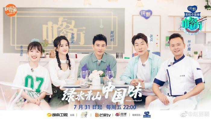 Dàn thành viên khủng của 'Nhà hàng Trung Hoa mùa 5': Cung Tuấn gia nhập, Triệu Lệ Dĩnh trở về? Ảnh 1